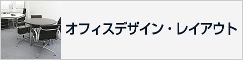 インテリア・コーディネート